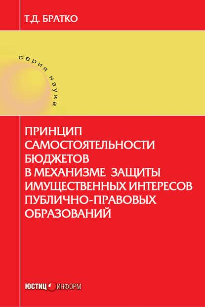 Обложка «Принцип самостоятельности бюджетов в механизме защиты имущественных интересов публично-правовых образований»