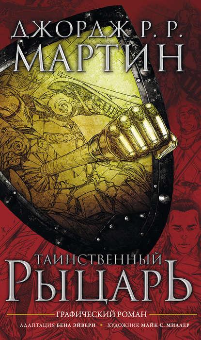 Обложка «Таинственный рыцарь»