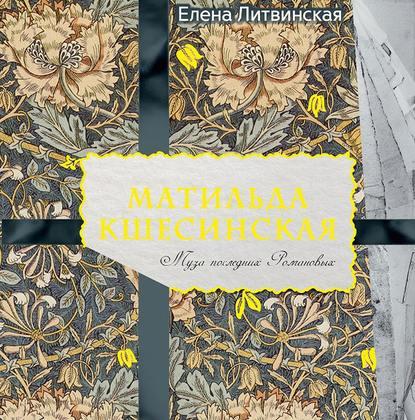 Обложка «Матильда Кшесинская. Муза последних Романовых»