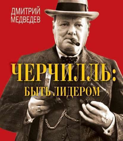 Обложка «Черчилль: быть лидером»