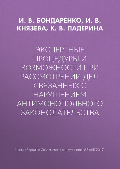 Обложка «Экспертные процедуры и возможности при рассмотрении дел, связанных с нарушением антимонопольного законодательства»