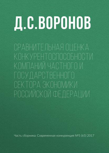 Обложка «Сравнительная оценка конкурентоспособности компаний частного и государственного сектора экономики Российской Федерации»