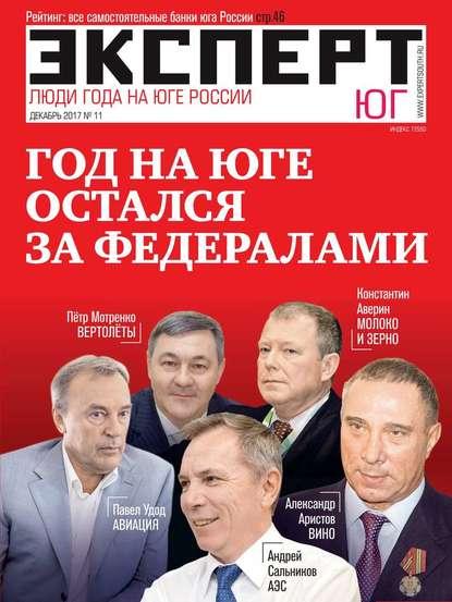 Обложка «Эксперт Юг 11-2017»