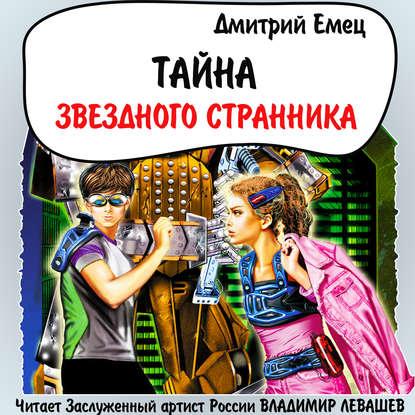 Обложка «Тайна «Звездного странника»»