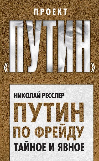 Обложка «Путин по Фрейду. Тайное и явное»