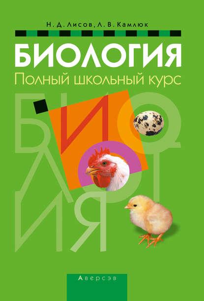 Обложка «Биология. Полный школьный курс»