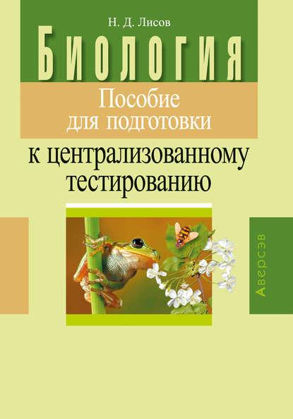 Обложка «Биология. Пособие для подготовки к централизованному тестированию»