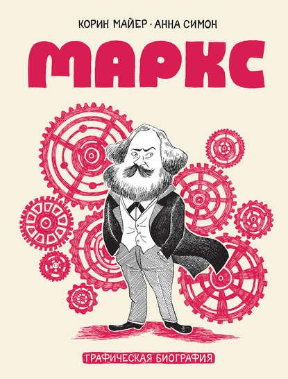 Обложка «Маркс. Графическая биография»