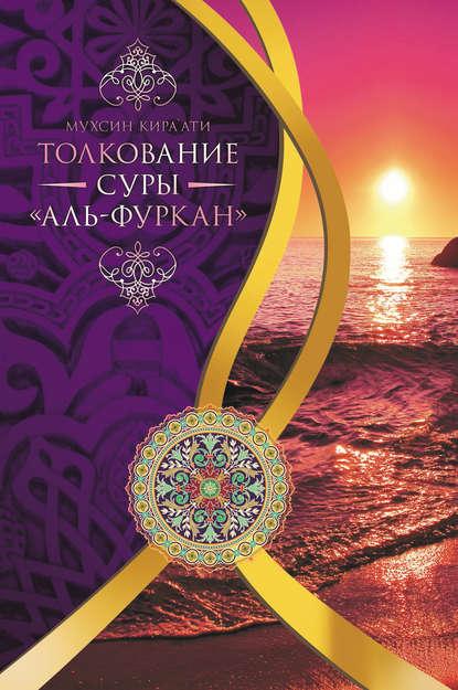 Обложка «Толкование суры «Ал-Фуркан»»