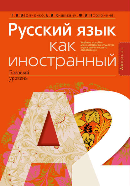 Обложка «Русский язык как иностранный (базовый уровень). А2. Учебное пособие»