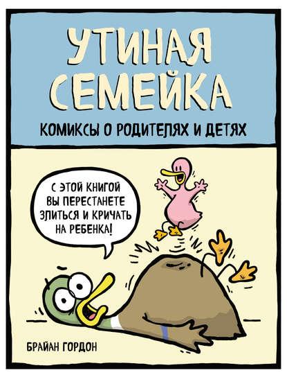 Обложка «Утиная семейка. Комиксы о родителях и детях»
