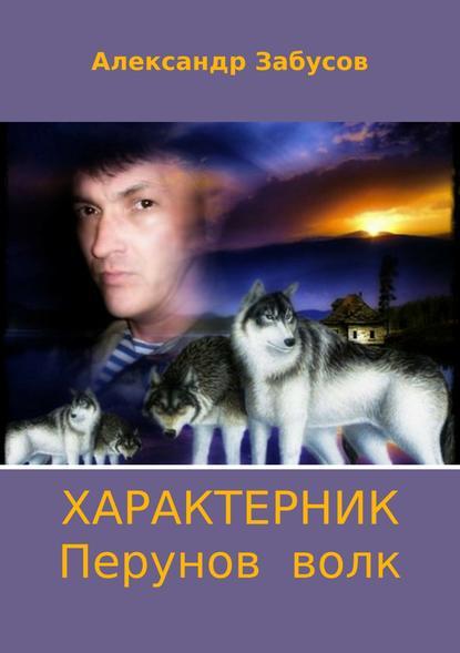 Обложка «Характерник. Перунов волк»