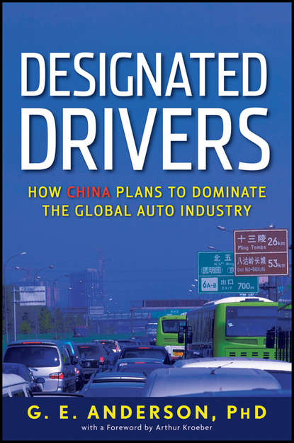Обложка «Designated Drivers. How China Plans to Dominate the Global Auto Industry»