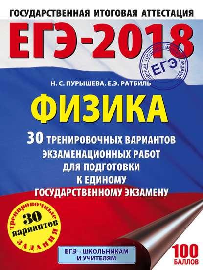 Обложка «ЕГЭ-2018. Физика. 30 тренировочных вариантов экзаменационных работ для подготовки к единому государственному экзамену»