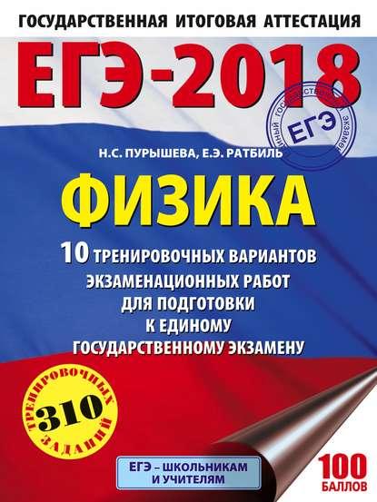 Обложка «ЕГЭ-2018. Физика. 10 тренировочных вариантов экзаменационных работ для подготовки к единому государственному экзамену»