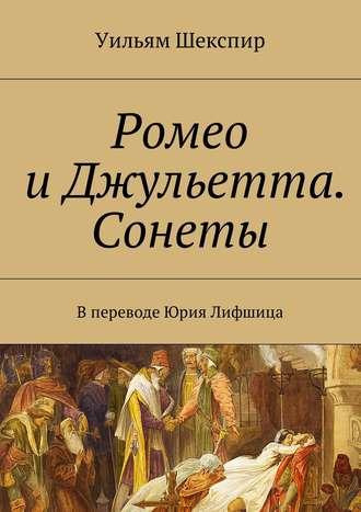 Шекспир Сонеты скачать книгу Fb2