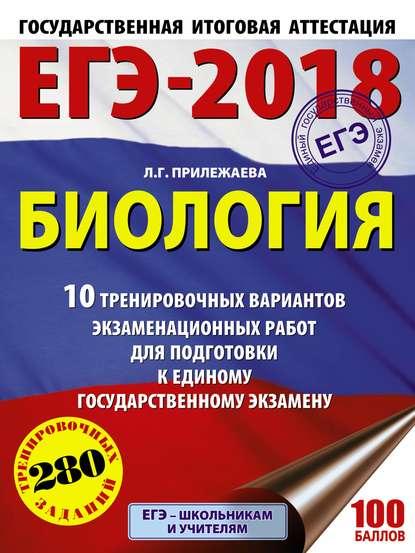 Обложка «ЕГЭ-2018. Биология. 10 тренировочных вариантов экзаменационных работ для подготовки к единому государственному экзамену»
