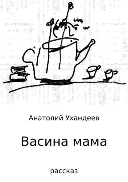 Обложка «Васина мама»
