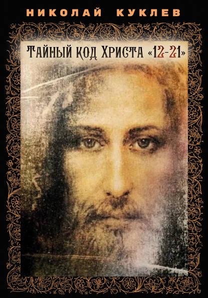 Обложка «Тайный код Христа «12-21»»