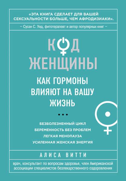 Обложка «Код Женщины. Как гормоны влияют на вашу жизнь»