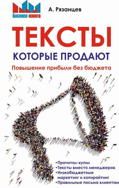 Обложка «Тексты, которые продают. Повышение прибыли без бюджета»