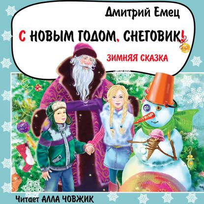 Обложка «С Новым годом, снеговик!»
