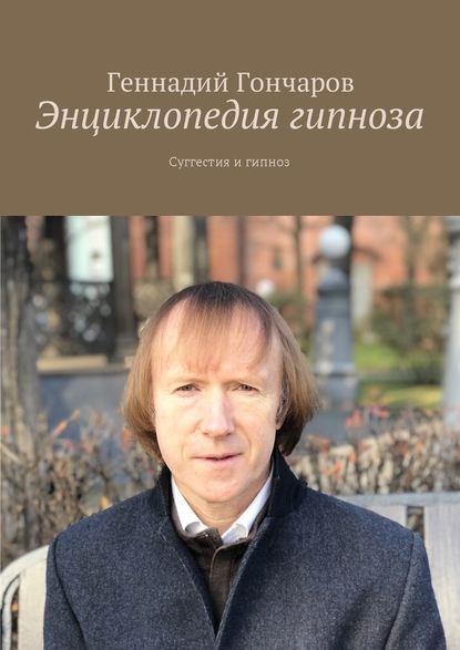 Обложка «Энциклопедия гипноза. Суггестия и гипноз»