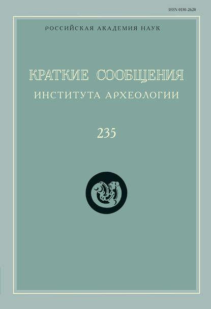 Обложка «Краткие сообщения Института археологии. Выпуск 235»