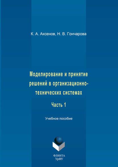 Обложка «Моделирование и принятие решений в организационно-технических системах. Учебное пособие. Часть 1»
