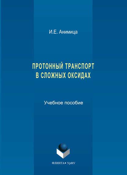 Обложка «Протонный транспорт в сложных оксидах. Учебное пособие»