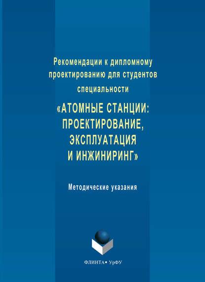 Обложка «Рекомендации к дипломному проектированию для студентов специальности «Атомные станции: проектирование, эксплуатация и инжиниринг». Методические указания»