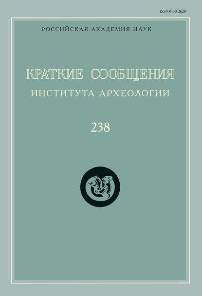 Обложка «Краткие сообщения Института археологии. Выпуск 238»