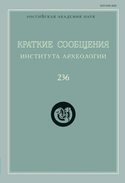 Обложка «Краткие сообщения Института археологии. Выпуск 236»