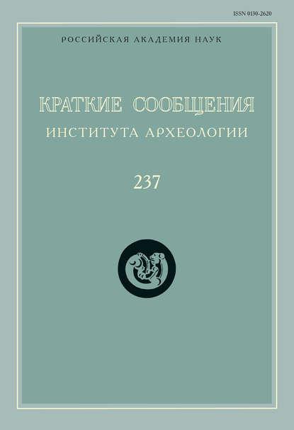 Обложка «Краткие сообщения Института археологии. Выпуск 237»