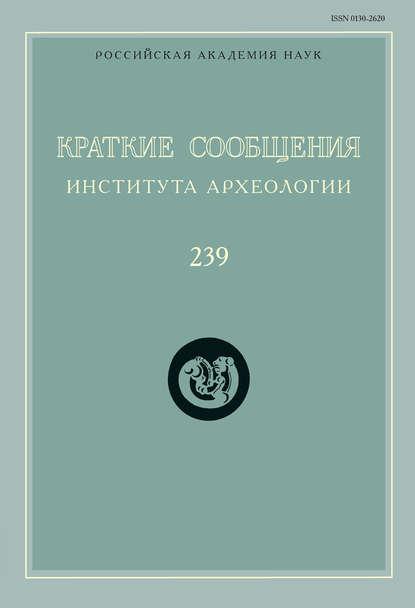Обложка «Краткие сообщения Института археологии. Выпуск 239»