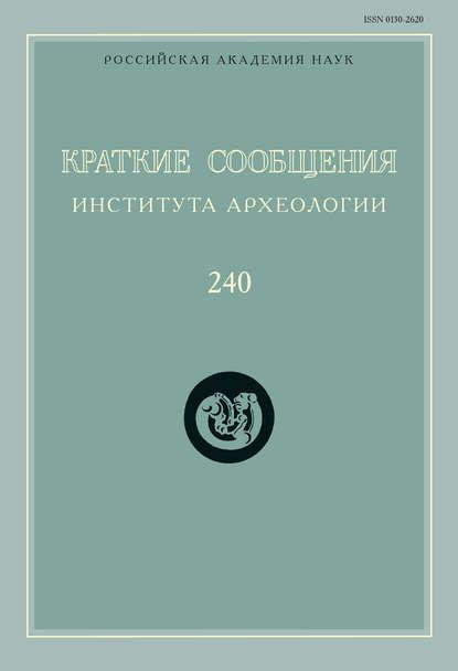 Обложка «Краткие сообщения Института археологии. Выпуск 240»