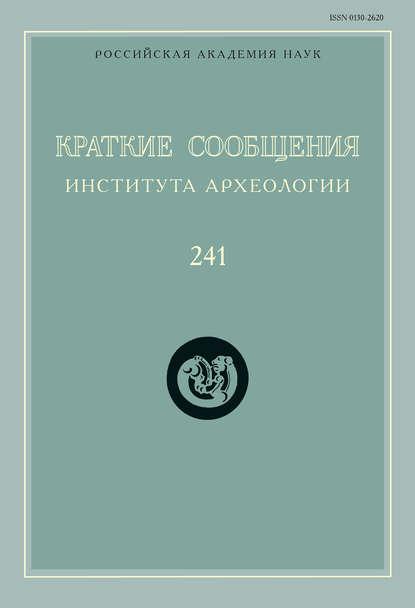 Обложка «Краткие сообщения Института археологии. Выпуск 241»
