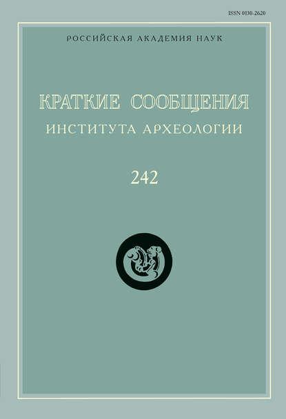 Обложка «Краткие сообщения Института археологии. Выпуск 242»