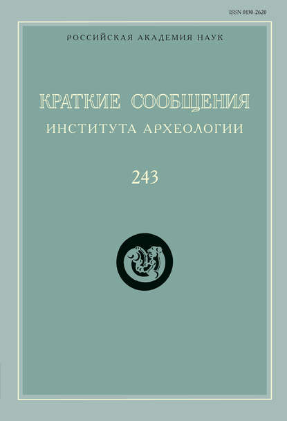 Обложка «Краткие сообщения Института археологии. Выпуск 243»