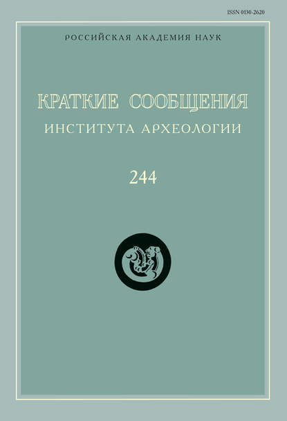 Обложка «Краткие сообщения Института археологии. Выпуск 244»