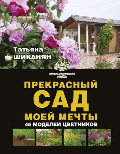 Обложка «Прекрасный сад моей мечты»