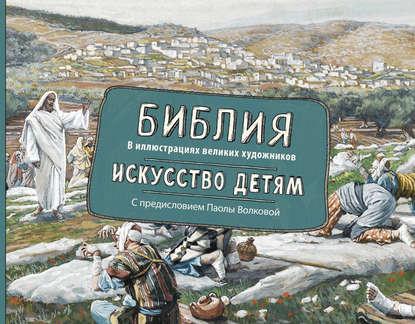Обложка «Библия в иллюстрациях великих художников. Искусство детям»