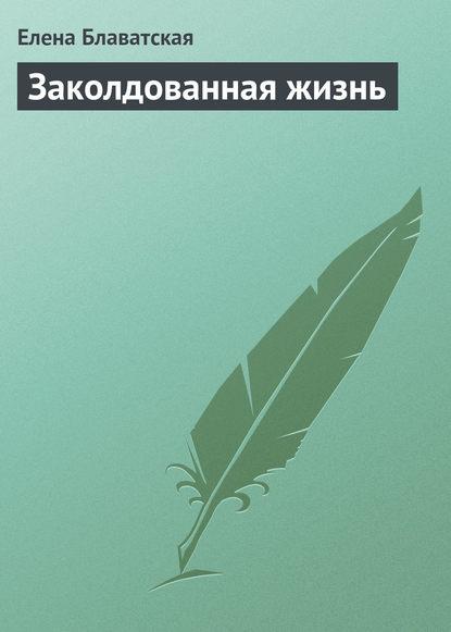 Обложка «Заколдованная жизнь»