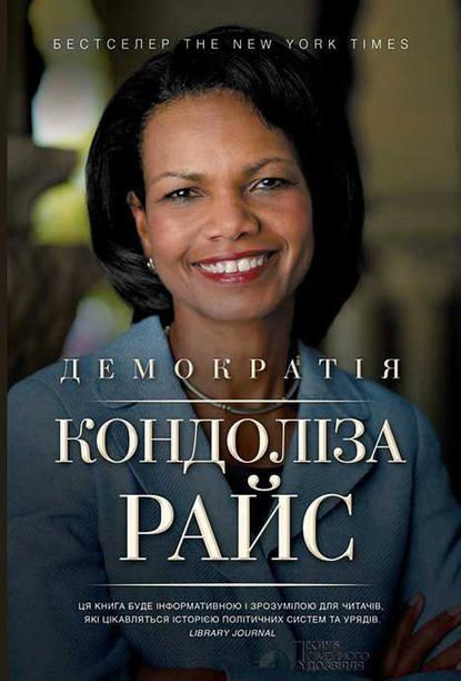 Обложка «Демократія»