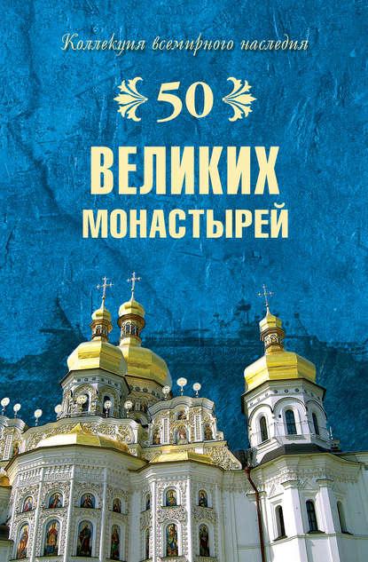 Обложка «50 великих монастырей»