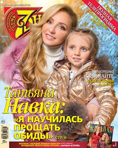 Обложка «Семь дней ТВ-программа №52/2017»