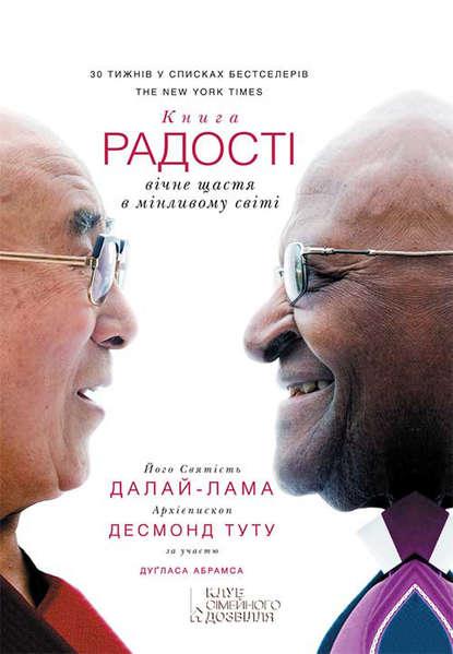 Обложка «Книга радості: вічне щастя в мінливому світі»