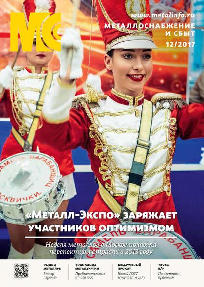 Обложка «Металлоснабжение и сбыт №12/2017»