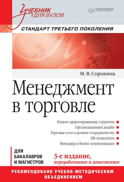 Обложка «Менеджмент в торговле»
