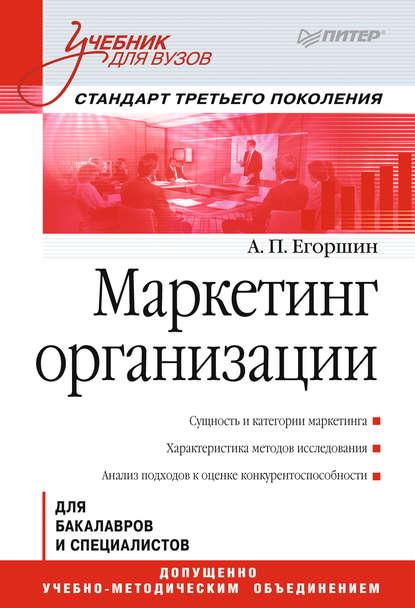 Обложка «Маркетинг организации»